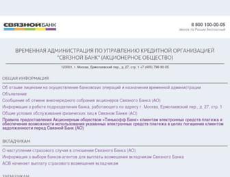 Thumbshot of Svyaznoybank.ru