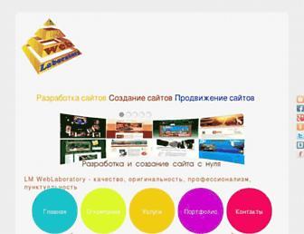 Main page screenshot of lm-weblaboratory.ru