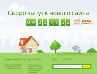Thumbshot of Prodayslona.ru