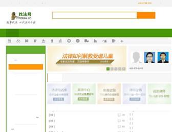 Main page screenshot of findlaw.cn