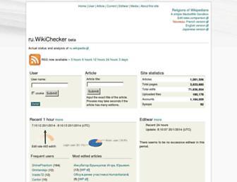 ru.wikichecker.com screenshot