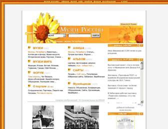 Main page screenshot of museum.ru