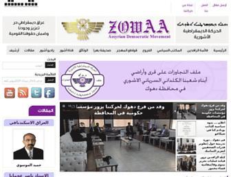 zowaa.org screenshot