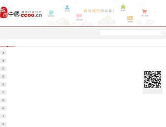 Main page screenshot of ccoo.cn