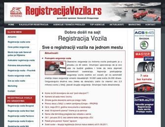 registracijavozila.rs screenshot