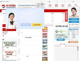 Main page screenshot of wangxiao.cn