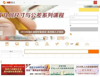 Main page screenshot of o-hr.cn
