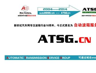 Main page screenshot of auto9999.net
