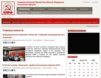 Main page screenshot of kprf-don.ru