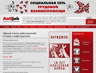 antijob.net screenshot