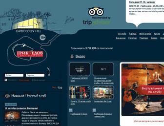 Main page screenshot of griboedovclub.ru