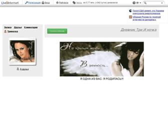 Main page screenshot of triinochka.ru