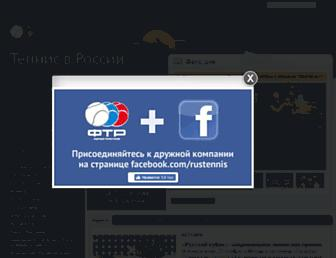 tennis-russia.ru screenshot