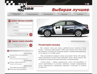 494e42f959bd27ebc978f92d78da2fa13d8c57dd.jpg?uri=taxigorod