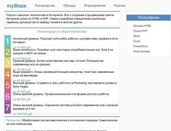 myblaze.ru screenshot
