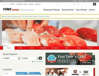 gurunavi.com screenshot