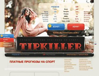 tipkiller.com screenshot