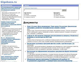 gigabaza.ru screenshot