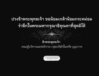 boonthavorn.com screenshot