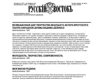 4aa3079bee248148acd23a651131a14345b5604a.jpg?uri=rus-vost.irk