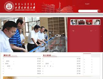 Main page screenshot of imust.cn