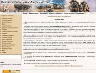 Main page screenshot of andrenorton.ru
