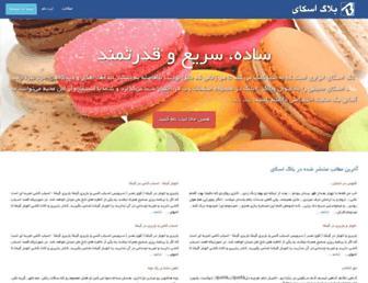 Thumbshot of Blogsky.com
