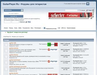 forum.guitarplayer.ru screenshot