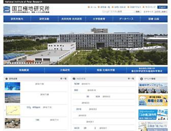 Main page screenshot of nipr.ac.jp