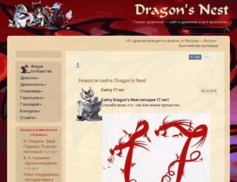 dragons-nest.ru screenshot