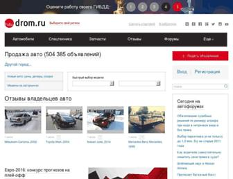 Main page screenshot of drom.ru