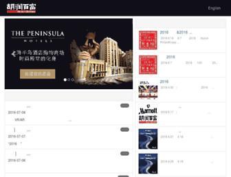 Main page screenshot of hurun.net