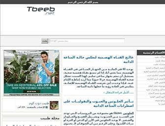 Thumbshot of Tbeeb.net