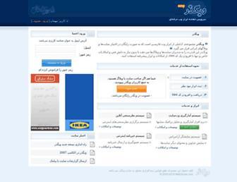 Thumbshot of Webgozar.com