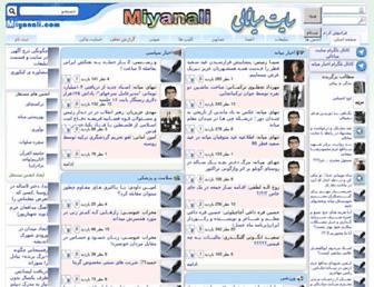 miyanali.com screenshot