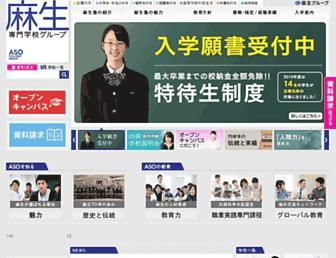 Thumbshot of Asojuku.ac.jp