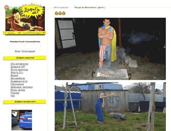 Main page screenshot of dofiga.net
