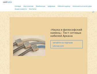 Thumbshot of Usedcable.ru