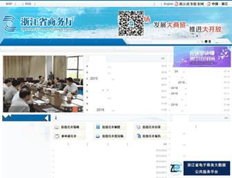 Thumbshot of Zcom.gov.cn