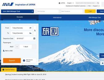 Main page screenshot of ana.co.jp