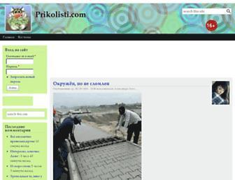 prikolisti.com screenshot
