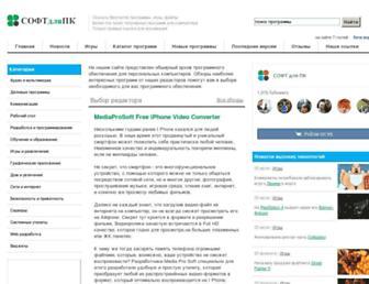 software4pc.ru screenshot