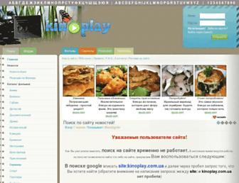 Thumbshot of Kinoplay.com.ua