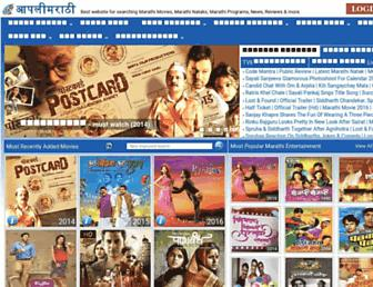 apalimarathi.com screenshot