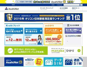 Main page screenshot of asahi-net.or.jp