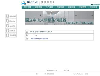 ftp.nsysu.edu.tw screenshot