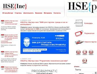 Main page screenshot of inc.hse.ru
