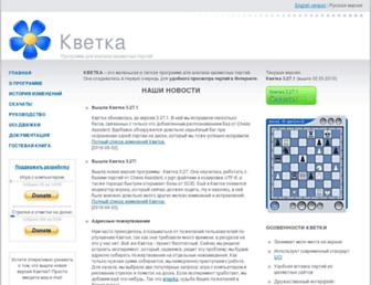 kvetka.org screenshot