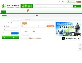 Main page screenshot of wtjob.cn