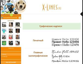 Main page screenshot of x-lines.ru